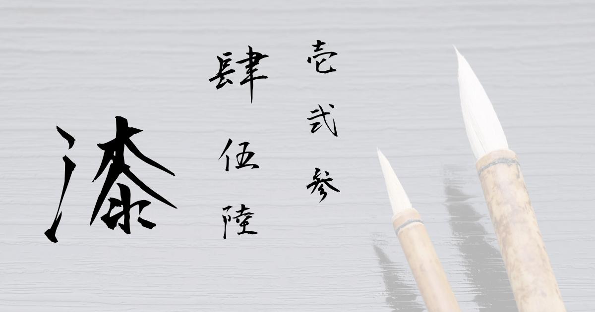 【鬼滅の刃】漢字まとめ